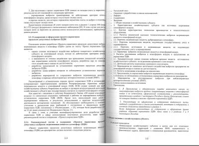 Инструкция о ведении кассовых операций банками в Украине